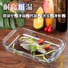 耐熱玻璃烤盤 微波爐家用烤箱餐盤菜盤 焗飯碗【雲木雜貨】