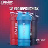 優惠兩天-運動水壺搖搖杯大容量攪拌杯健身運動奶昔杯帶刻度蛋白營養粉水杯5色