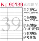 彩色電腦標籤紙 No 90139 (12張/盒)