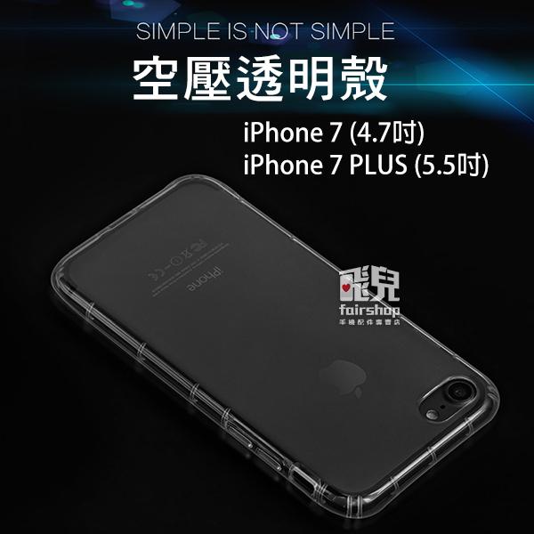 【妃凡】像裸機般透!空壓殼 iPhone 7/8/7+/8+ plus/SE(2020款) 軟殼 手機殼 保護殼 透明 抗震 防刮