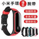 小米手環4 小米手環3 腕帶 替換帶 運動手環 錶帶 矽膠 炫彩 撞色  防水 防丟 透氣 小米4
