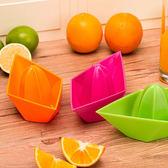 ◄ 生活家精品 ►【G61】手動帆船榨汁機 果汁 柳丁 檸檬 嬰兒食品 迷你 飲料 健康 壓汁 新鮮 衛生