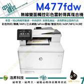 【限時促銷↘19490】HP Color LaserJet Pro MFP M477fdw 無線雙面觸控彩色雷射傳真複合機