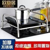 不銹鋼廚房用品置物架電磁爐支架臺面收納架子煤氣灶臺燃氣灶蓋板 伊蘿