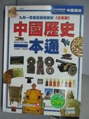 【書寶二手書T6/少年童書_PCZ】中國歷史一本通