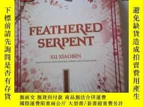 二手書博民逛書店Feathered罕見Serpent(徐小斌《羽蛇》英文譯本,初