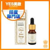 Khadi 薰衣草精油 10ml 新包裝 Herbal Lavender Essential Oil 印度 【YES 美妝】