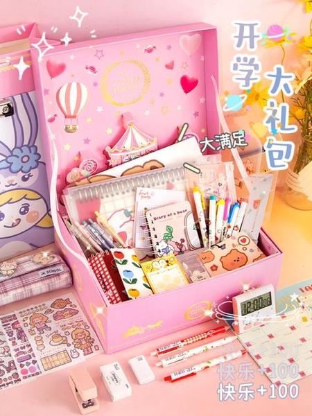 少女心文具套裝大禮包兒童禮物套盒小學生盲盒袋網紅學習用品禮盒 阿卡娜