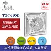 台芝TAISHIBA 輕鋼架DC變頻循環扇 TGC-160D 節能循環有效改善室內溫度 MIT台灣製造 白色款