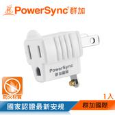 群加 PowerSync 3P轉2P電源轉接頭/1入(TYAE9)