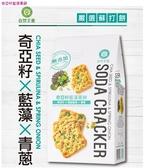 自然主意-奇亞籽螺旋藻青蔥蘇打餅180G/包【美十樂藥妝保健】