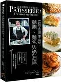 法國甜點聖經平裝本1:巴黎金牌糕點主廚的麵團、麵包與奶油點課