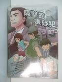 【書寶二手書T1/一般小說_ARL】隔壁的嫌疑犯_葉意霆