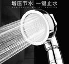 德國三段一鍵止水加壓省水蓮蓬頭 360度旋轉頭 晶鑽電鍍 恆溫淋浴雷射激光不刺痛耐摔