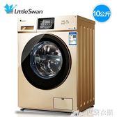洗衣機 10KG全自動變頻智慧滾筒靜音家用洗衣機 TG100V120WDG DF巴黎衣櫃