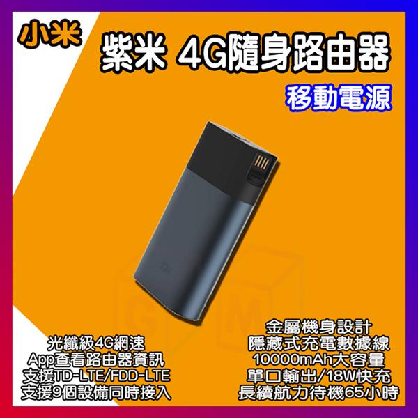 小米 紫米4G隨身路由器 移動分享器 路由器 數據機 網路分享器 小米路由器 移動電源 MF885