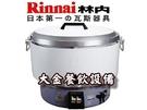 內Rinnai50人份瓦斯煮飯鍋/營業用...