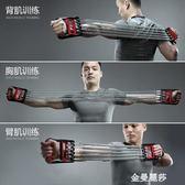 彈簧拉力器擴胸器男士健身器材家用多功能拉簧臂力器鍛煉訓練胸肌 金曼麗莎