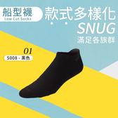Snug 除臭襪 襪子 時尚船襪 黑 運動襪 吸汗 透氣 腳臭剋星 Snug襪子 除臭抗菌 短襪 S008