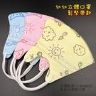 NEW◆台灣製罩◆3D拋棄式立體口罩(5...