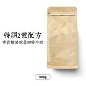特調2號配方-啡嚐甜韻-歐蕾(咖啡牛奶)配方綜合咖啡豆(900g)|咖啡綠商號