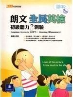 二手書博民逛書店 《朗文全民英檢初級聽力測驗(+CD)》 R2Y ISBN:986772772X│張麗玉