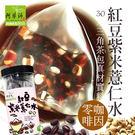 養生促進代謝【阿華師】紅豆紫米薏仁水(15gx30入/罐) 穀早茶系列