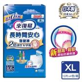來復易 長時間安心復健褲(XL)(12片x4包)-箱購