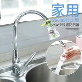 水龍頭過濾器自來水家用小型凈水器花灑延伸器廚房通用龍頭防濺頭 潮流前線