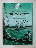 【書寶二手書T1/兒童文學_BRN】海上小勇士_阿姆斯壯.斯佩里