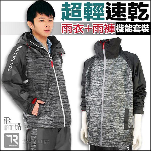 雙龍牌 兩件式雨衣 23番 飛酷 Aircoat 超輕速乾 EP4364 機能套裝 鐵灰 雨衣+雨褲 外套式雨衣