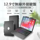 現貨 新款Apple 蘋果平板 藍牙鍵盤 2020款 ipadpro12.9 無線鍵盤保護殼 背光 觸控 滑鼠 鍵盤