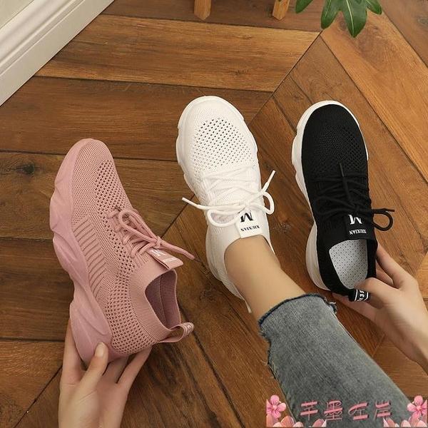 飛織鞋飛織鏤空網面透氣運動鞋女夏季2021新款韓版百搭學生休閒跑步鞋子 芊墨 618大促