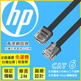 200公分【HP 超速網路線】扁線設計 Network Cable Cat6 網路線 路由線 網路傳輸線