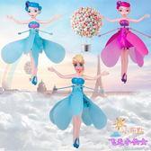 遙控飛機花仙子會飛小仙女感應飛行器遙控飛機感應飛行器兒童女孩懸浮玩具免運