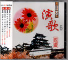 日本演歌鑑賞 第6輯CD (音樂影片購)...
