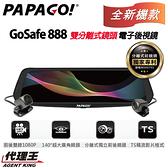 PAPAGO! GoSafe 888 雙分離式鏡頭 電子後視鏡 行車紀錄器 贈32G