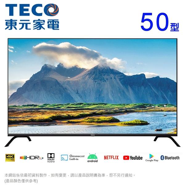 TECO東元50吋 4K+Android液晶顯示器/電視(無視訊盒)TL50U12TRE~含基本安裝+舊機回收
