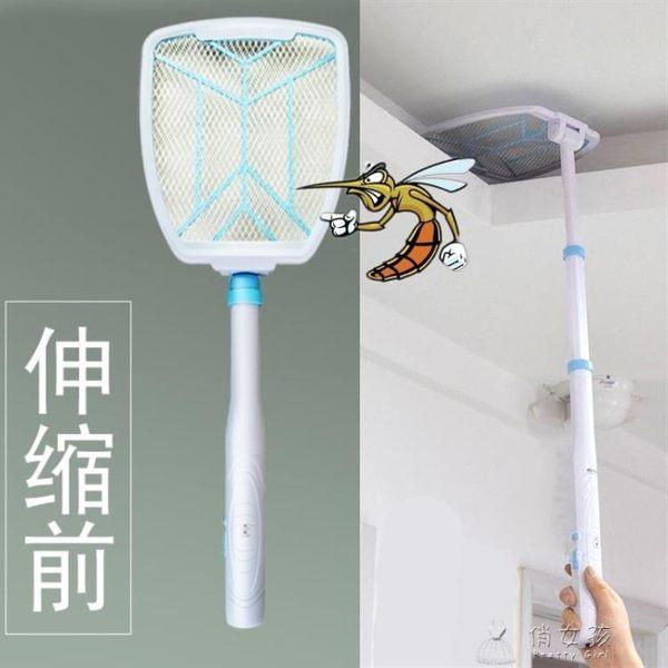 電蚊拍滅蚊器充電式家用蒼蠅拍折疊伸縮加長多捕打滅蚊子神器   俏女孩