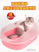 貓砂盆防外濺特大號貓廁所半封閉貓屎盆小號貓沙盆拉屎盆貓咪用品 YTL