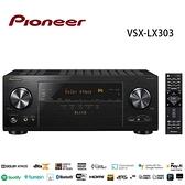 Pioneer VSX-LX303 先鋒 9.2聲道AV環繞擴大機 VSXLX303 公司貨