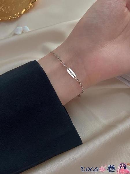 熱賣手鍊 925純銀lucky幸運手鍊女學生2021新款小眾設計輕奢高級感手飾 coco