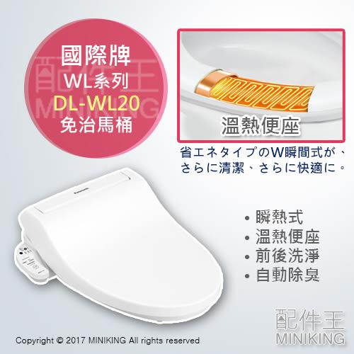 日本代購 Panasonic 國際牌 WL系列 DL-WL20 免治馬桶 溫熱便座 瞬熱式 自動除臭