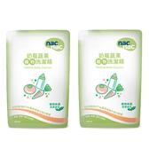 【奇買親子購物網】Nac Nac奶瓶清潔劑補充包600ml*2包