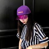 帽子女夏季新品刺繡字母側笑臉鴨舌帽韓版百搭個性透明帽檐棒球帽「時尚彩紅屋」