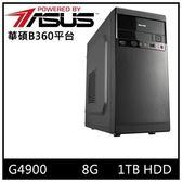 (八代 Celeron)華碩B360平台[金甲勇者]雙核電腦