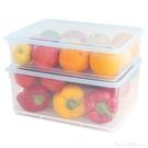 冰箱儲物盒長方形塑料密封盒子冷凍雞蛋食品水果抽屜式保鮮收納盒 618購物節 YTL