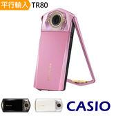 CASIO TR80 全新升級自拍神器(中文平輸)-送讀卡機+清潔組+保護貼