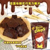 百匯布朗尼巧克力脆片 60g【櫻桃飾品】【31278】