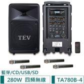 TEV 藍芽/CD/USB/SD四頻無線擴音機 TA780B-4(280W)